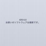 TextClipや顔文字登録MySmileyがiOS6で使えない場合の対処方法