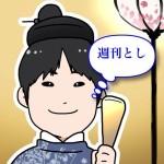 習慣としたい週刊とし【2013年04号】