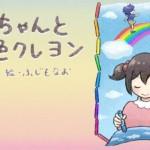 あずきちゃんと虹色クレヨンのバナー広告を作ってもらいました!