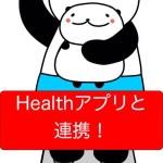 新しいぱぱんだっこでパパも健康になろう! iOS8のヘルスケアアプリに対応しました。
