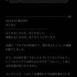 iPhoneで倉下さんのメルマガを聞く方法