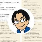 倉下さんのメルマガをiBooksで読む方法