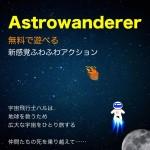 隕石ドッカーン爽快アクションを楽しもう!Astrowandererに573オプションがやってきた。