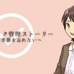 辰子(秋の思い出は暮れる――秋晴れ――)『僕らのタスク管理ストーリー ~あの季節を忘れない~』【創作の本棚】