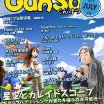 月刊群雛7月号にあずきちゃんと虹色クレヨンが掲載されました!