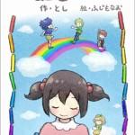 楽天Koboライティングライフであずきちゃんと虹色クレヨンを出版しました
