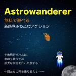 AstrowandererがGameCenterに対応しました!世界中のハルと地球を目指して旅をしよう!